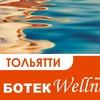 """Ботек-Wellness Тольятти"" клуб"