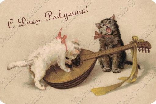 С днем рождения открытки старинные