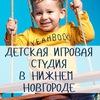 ЛАПС - Детская игровая студия в Нижнем Новгороде