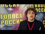 Член жюри - Олег Романенко (Москва). ГОЛОСА РОССИИ 2015.