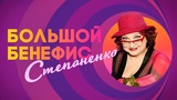 Большой бенефис Елены Степаненко