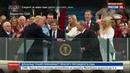 Новости на Россия 24 • Президент США Дональд Трамп принял присягу