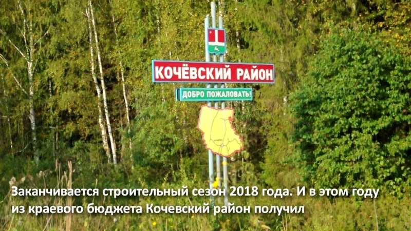 Строительство школы и дорог в Кочево