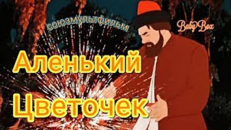 Смотреть Мультфильм Аленький_цветочек