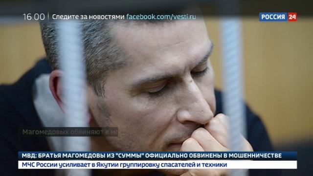 Новости на Россия 24 Банда Магомедовых братьев обвинили в мошенничестве и растрате