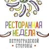 Ресторанная неделя Петроградской стороны