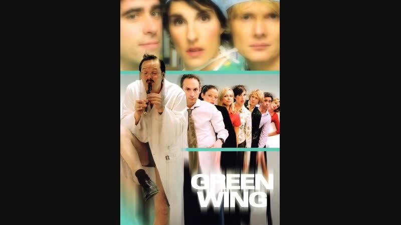 Зеленое крыло _ Green Wing (S01E09)