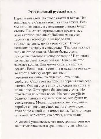 Вот почему мы считаем русский язык сложным)