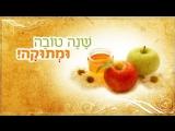 Поздравление с Новым годом Рош Ха-Шана!