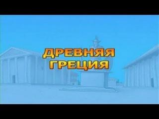 Развивающий мультфильм для детей от от 2 до 12 лет - Всемирная история. Древняя Греция