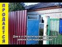 Продам дом в ст Новотитаровская Динского района Краснодарского края