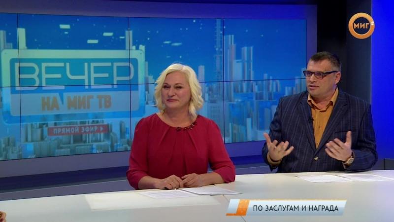 Вечер на МИГ ТВ - почетный гражданин города Ноябрьска Светлана Василенко