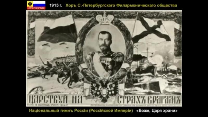 Национальный гимн России - «Боже, Царя храни» , 1915 г-ros-rus-istoriya-pesnia-muzyca-hit-scscscrp