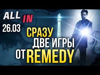 Две новинки remedy, epic games — издатель, финансовый успех doom eternal. новости all in за