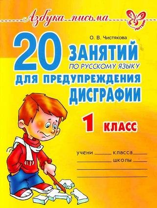и письменной речи ребёнка.