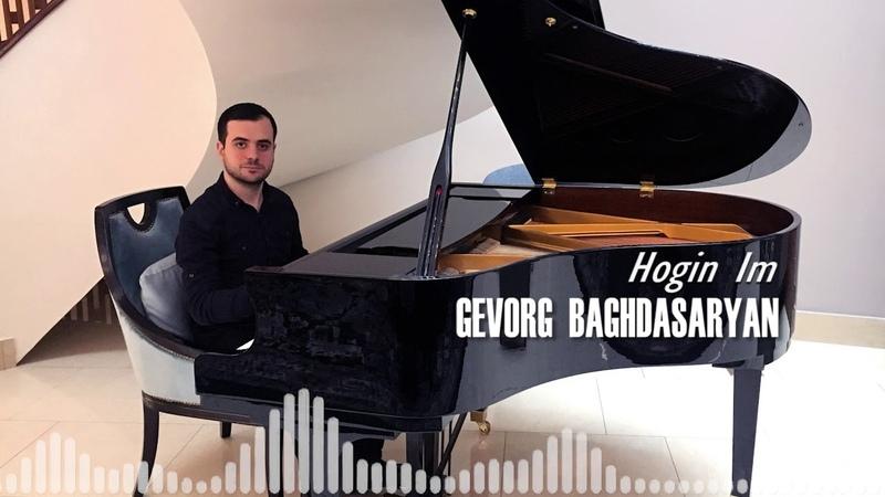 Gevorg Baghdasaryan Հոգին Իմ Hogin Im New 2019