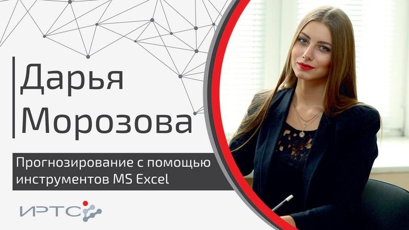 Прогнозирование с помощью инструментов MS Excel ИРТС Морозова Дарья