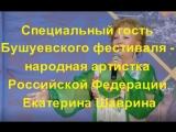 Специальный гость Бушуевского фестиваля - народная артистка Российской Федерации Екатерина Шаврина.