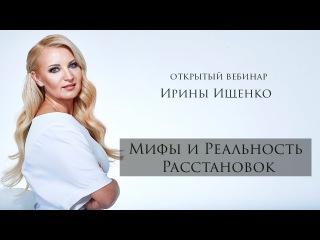 """Открытый вебинар Ирины Ищенко """"Мифы и реальность расстановок"""""""