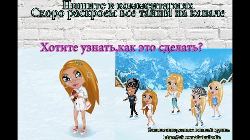 Новый глюк в игре! конкурс в группе вконтакте/DaRk NiKoTin