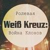 Ролевая Weiss Kreuz: Война Клонов