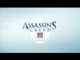Assassins Creed 3, часть 4
