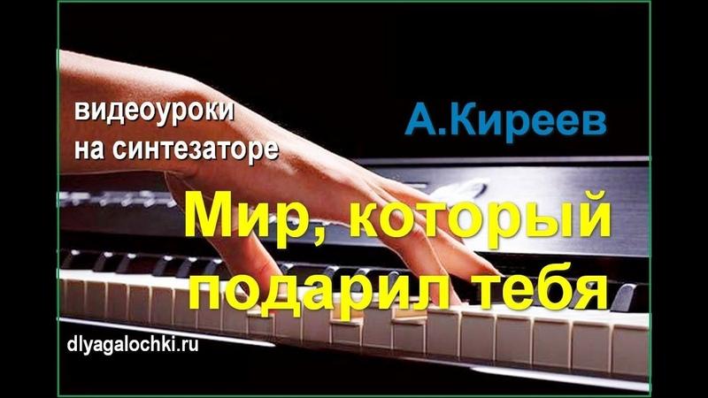 Видеоурок на синтезаторе Киреев Мир который подарил тебя