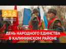 День народного единства в Калининском районе