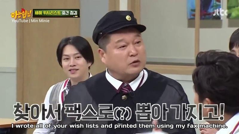 Knowing Bros 153 - Lee Soo Geun's wish list