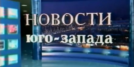 """Новости Юго-Запада (ТК """"Юго-Запад"""" [г. Москва], декабрь..."""