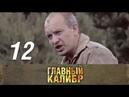 Главный калибр 12 серия 2006 Военный фильм боевик приключения @ Русские сериалы