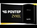 Интернет в Кармане - Мобильный WiFi Роутер c СИМ-Картой 4G - Zyxel WAH7706