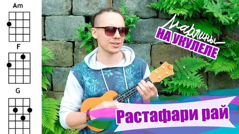 Марлины - Растафари рай | Как играть на укулеле Аккорды, обучение