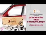 Стеклоподъемники ГРАНАТ для Chevrolet NIVA в передние двери. Обзор комплекта