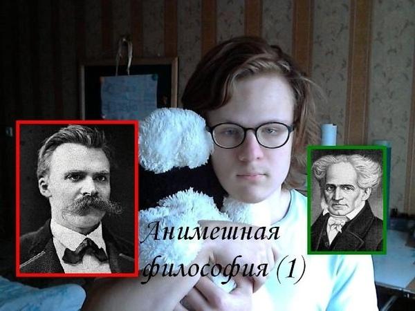 Философия анимешников Ф Ницше и А Шопенгауэр