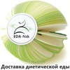 """Доставка диетической Еды Новосибирск """"Еда-НСК"""""""