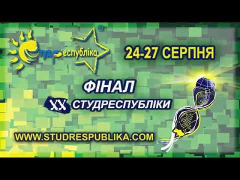 Як досягти прогресу і миру в Україні та на планеті? Для початку приїхати на фінал ХХ Студреспубліки!