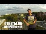 ОНВ #15 - Учебник по BMX, рубрика Краш-тесты байков, конкурс на YouTube