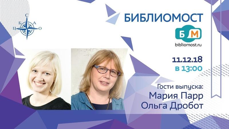 Телемост с Автором - Мария Парр и Ольга Дробот