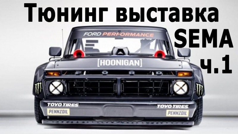 Новый Ford F-150 Кена Блока, Ford Mustang с двигателем Ferrari, Mercury Coupe скрестили с Tesla