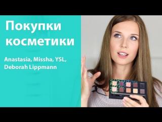 Покупки косметики за лето, часть 1 (Anastasia, Deborah Lippmann, YSL, Missha)