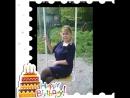 С Днем Рождения Мамуля🎀🎍🎊🎉🎁🎂❤😘😙💋