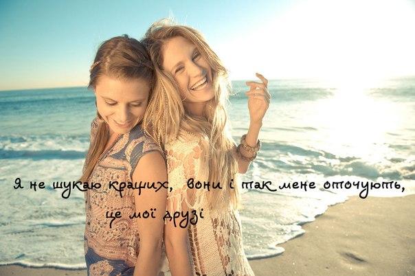 Найкращі люди - друзі. Статуси про друзів