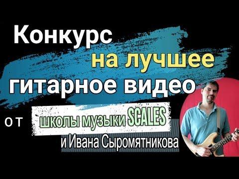 Итоги конкурса на лучшее гитарное видео школы музыки Scales и Ивана Сыромятникова