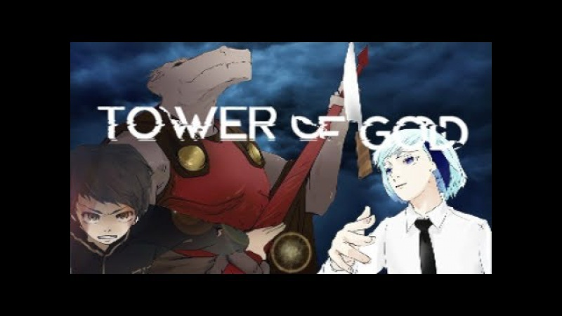 [TOG] [신의탑] Tower of God - Unstoppable