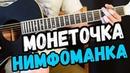 Монеточка – Нимфоманка на гитаре разбор от Гитар Ван