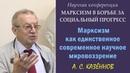 200 лет Марксу. 1. «Марксизм как единственное современное научное мировоззрение». А.С. Казённов.