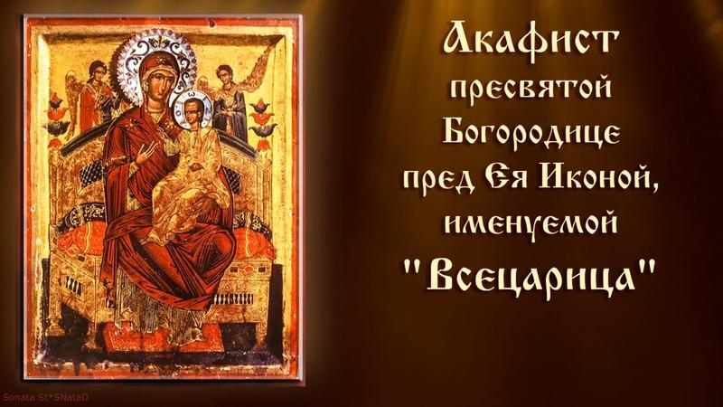Акафист Пресвятой Богородице пред Ея Иконой, именуемой Всецарица (с текстом)
