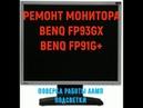 Ремонт Монитора BENQFP93GX BENQ FP91G