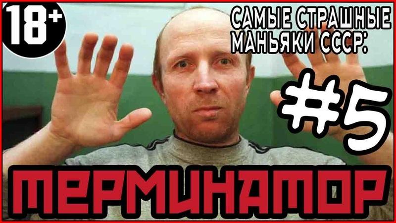 Оноприенко терминатор 18 Самые жестокие маньяки СССР 5